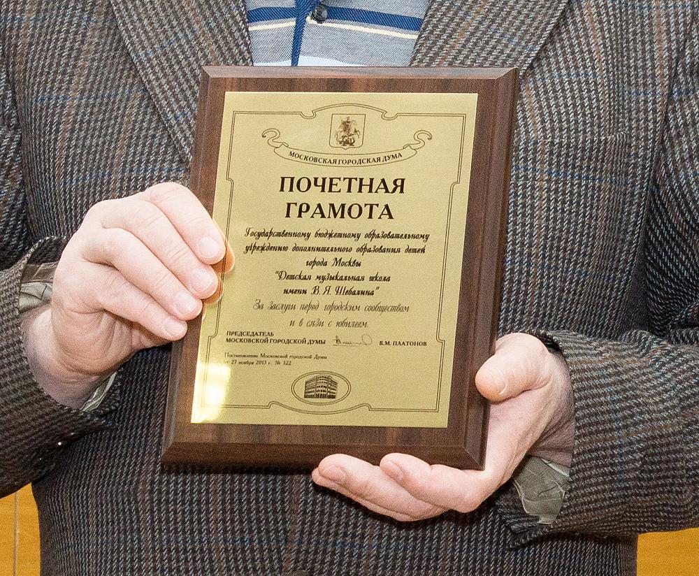 Почётная грамота Мосгордумы за заслуги перед городским сообществом и в связи с юбилеем