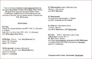 В.Я. ШЕБАЛИН и ЕГО ЛЮБИМЫЕ КОМПОЗИТОРЫ Пятница,25 октября 2013г.