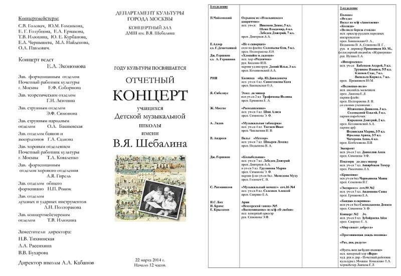 программа отчетного концерта