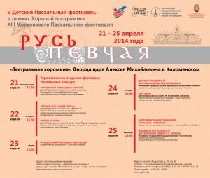 BannerDeRusPevchaya14