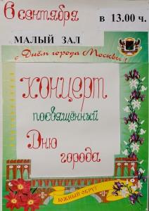 Концерт в дмш им.им. В.Я. Шебалина