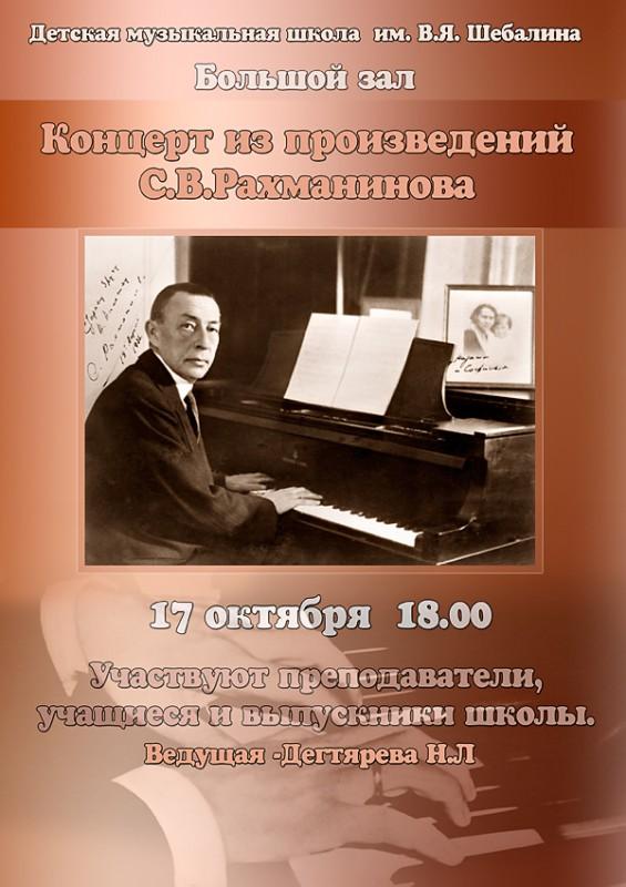 концерт,посвященный творчеству С.В.Рахманинова