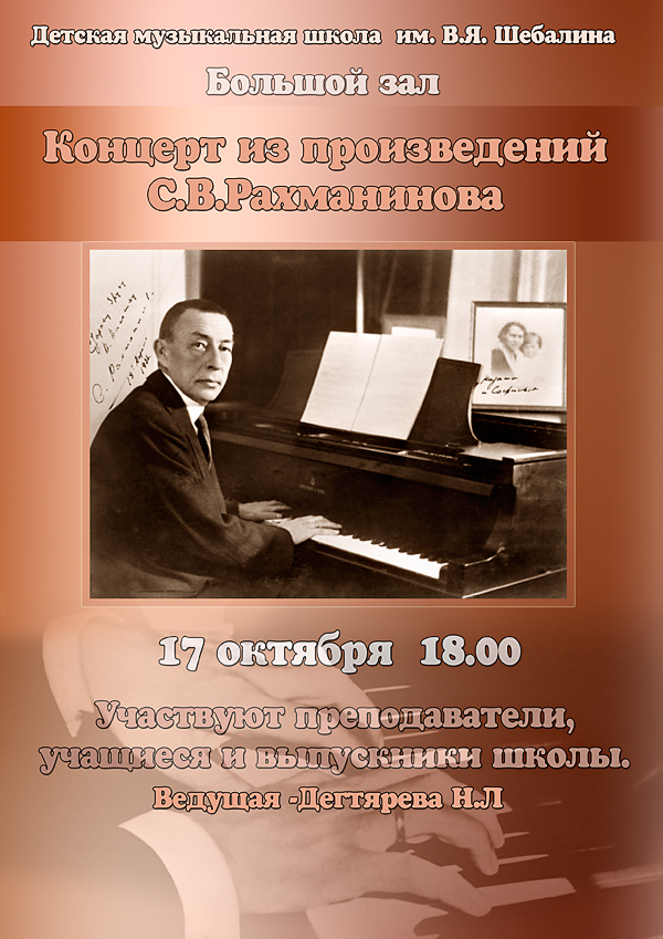 афиша-рахманинов-м