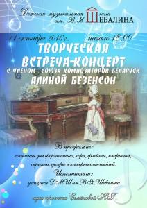 афиша-семенова1