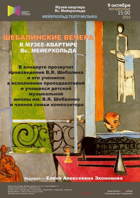 2016-10-09-ШКОЛА-ШЕБАЛИНА-1