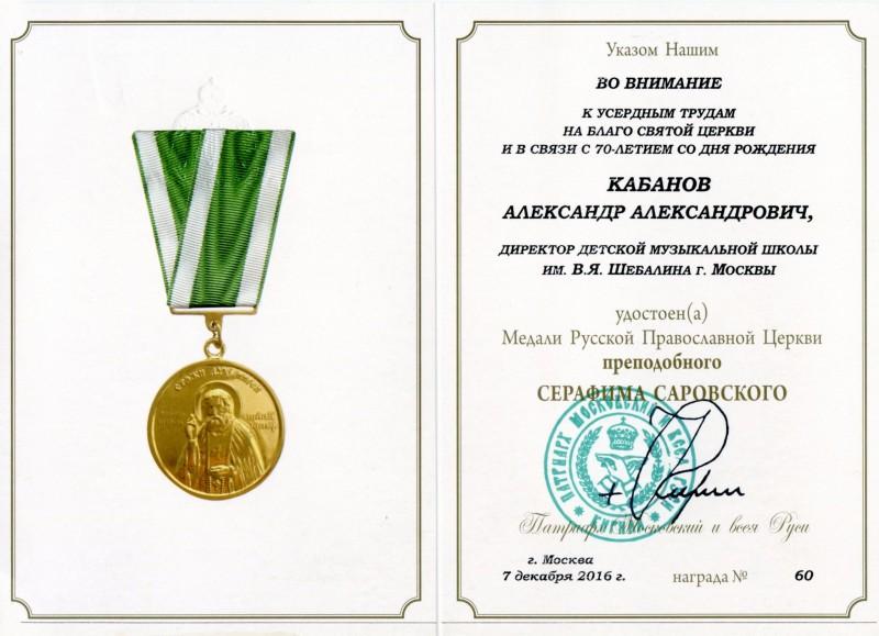 Поздравления с получение награды