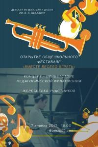 Detskaya_muzykalnaya_shkola_im_V_Ya_Shebalina_1