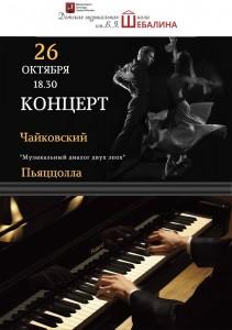 26 октября-нов-чб-посл-м