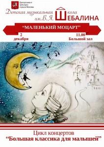 моцарт_n