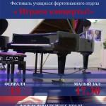 Играем-концерты-2м