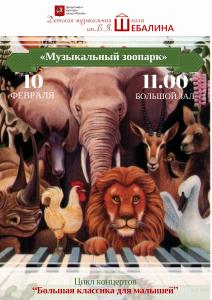 афиша-зоопарк-м