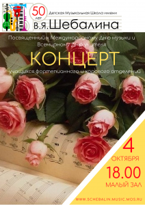 концерт)