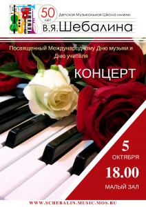 Общешкольный концерт ко Дню учителя и Дню музыки