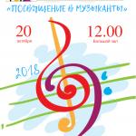 2018Посвящение в музыканты