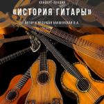 гитара-а2