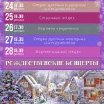 общая-рождественские