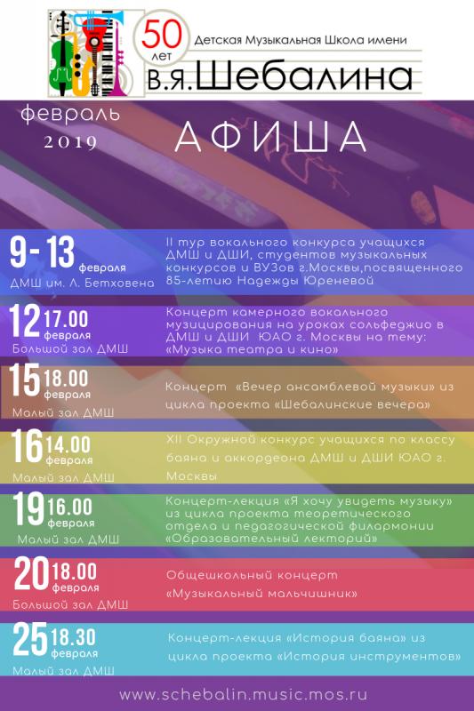 АФИША-ФЕВРАЛЬ-ОБЩАЯ