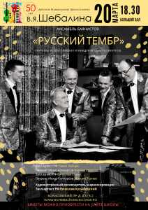 «Русский тембр», копия (2)