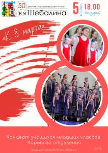 5 МАРТА-_2_