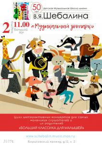 bolshaya-klassika-dlya-malyshey_ot-3-let_-kopiya_-kopiya_-kopiya_-kopiya_-kopiya_-kopiya_-kopiya_-kopiya_-kopiya-_1_